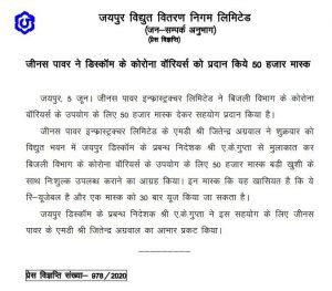 Press Release by JVVNL